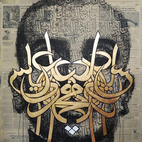 Baghdad Shie'i & Sunni II